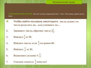 5. Математический диктант. Дать ответ на вопрос. Каждый верный ответ – 1 бал