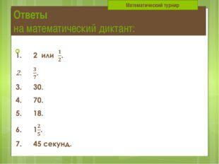 Ответы на математический диктант: Математический турнир