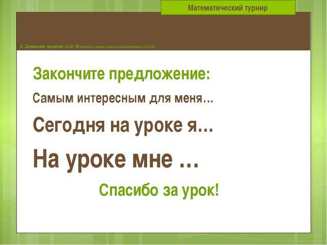 8. Домашнее задание: п.12-19 повторить; решить задачи для самопроверки стр.6...