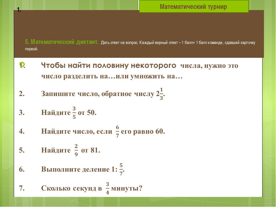 5. Математический диктант. Дать ответ на вопрос. Каждый верный ответ – 1 бал...