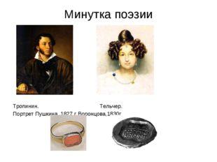 Минутка поэзии Тропинин.Тельчер. Портрет Пушкина, 1827 г.Воронцова,1830г.