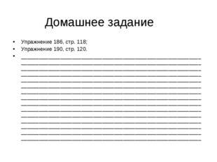 Домашнее задание Упражнение 186, стр. 118; Упражнение 190, стр. 120. ________