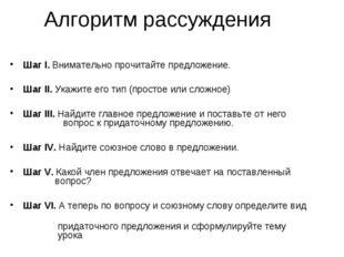 Алгоритм рассуждения Шаг I. Внимательно прочитайте предложение. Шаг II. Укажи