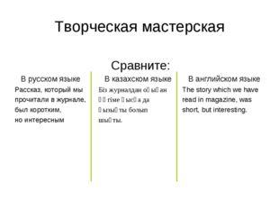 Творческая мастерская Сравните: В русском языке В казахском языке В английс