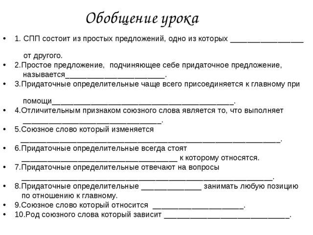 Обобщение урока 1. СПП состоит из простых предложений, одно из которых ______...