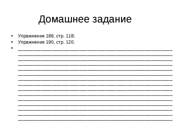 Домашнее задание Упражнение 186, стр. 118; Упражнение 190, стр. 120. ________...