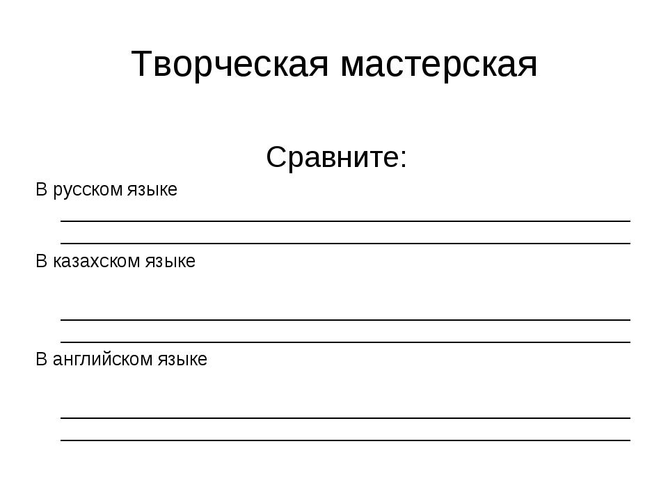 Творческая мастерская Сравните: В русском языке _____________________________...