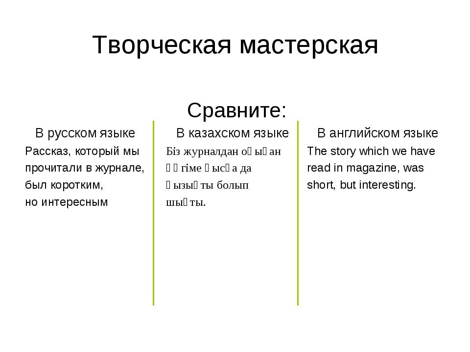 Творческая мастерская Сравните: В русском языке В казахском языке В английс...
