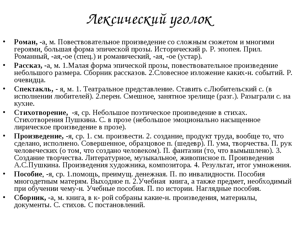 Лексический уголок Роман, -а, м. Повествовательное произведение со сложным сю...