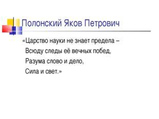 Полонский Яков Петрович «Царство науки не знает предела – Всюду следы её вечн