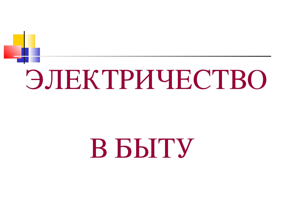 ЭЛЕКТРИЧЕСТВО В БЫТУ