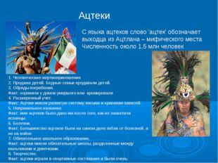 С языка ацтеков слово 'ацтек' обозначает выходца из Ацтлана – мифического мес