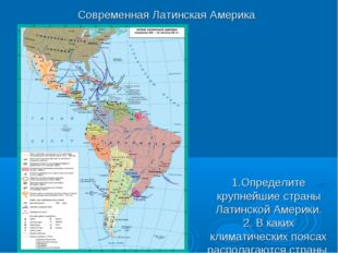 Современная Латинская Америка 1.Определите крупнейшие страны Латинской Америк