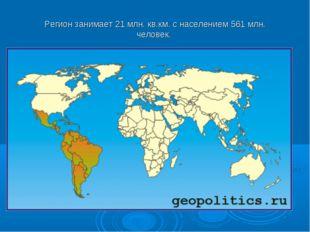 Регион занимает 21 млн. кв.км. с населением 561 млн. человек.