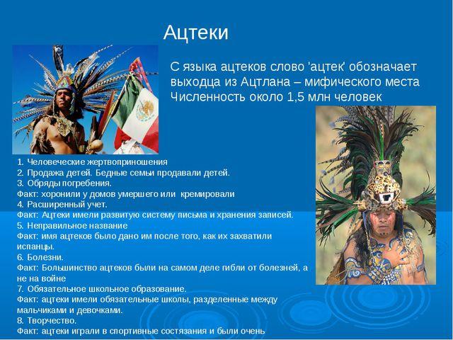 С языка ацтеков слово 'ацтек' обозначает выходца из Ацтлана – мифического мес...