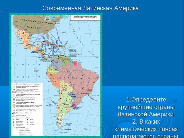 Современная Латинская Америка 1.Определите крупнейшие страны Латинской Америк...