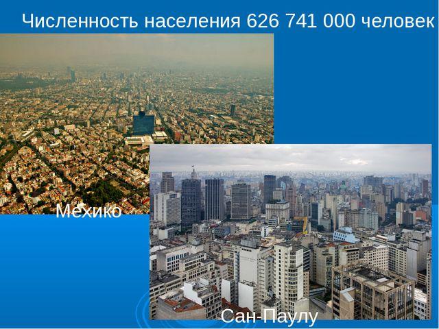 Численность населения 626 741 000 человек Мехико Сан-Паулу