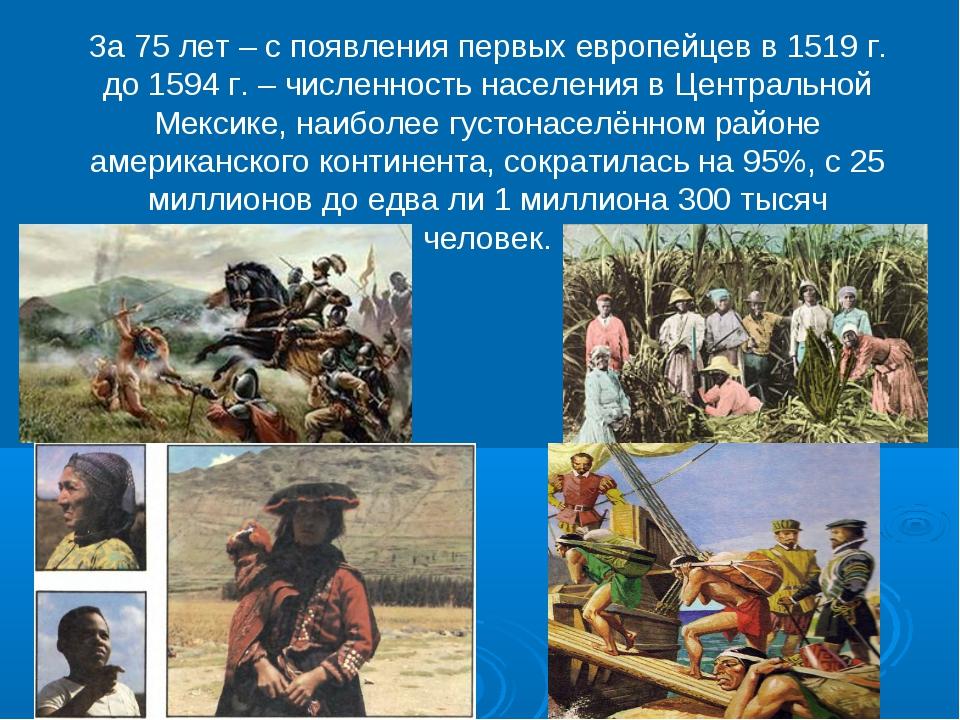 За 75 лет – с появления первых европейцев в 1519 г. до 1594 г. – численность...