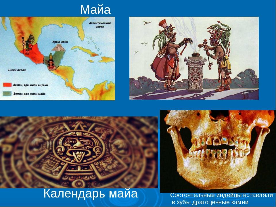 Майа Календарь майа Состоятельные индейцы вставляли в зубы драгоценные камни