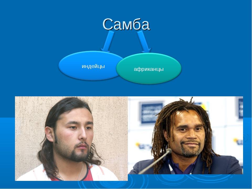 Самба