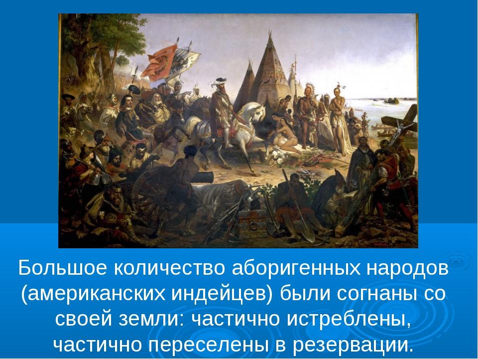 Большое количество аборигенных народов (американских индейцев) были согнаны с...