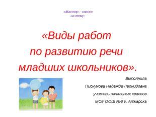 «Мастер – класс» на тему: «Виды работ по развитию речи младших школьников».