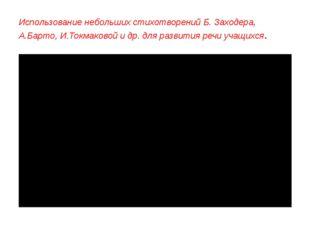 Использование небольших стихотворений Б. Заходера, А.Барто, И.Токмаковой и др