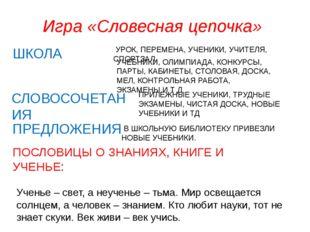 Игра «Словесная цепочка» ШКОЛА УРОК, ПЕРЕМЕНА, УЧЕНИКИ, УЧИТЕЛЯ, СПОРТЗАЛ. УЧ