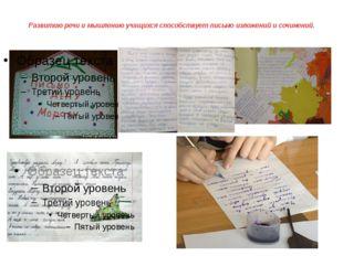 Развитию речи и мышлению учащихся способствует письмо изложений и сочинений.