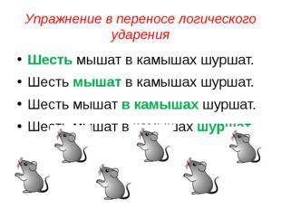 Упражнение в переносе логического ударения Шесть мышат в камышах шуршат. Шест