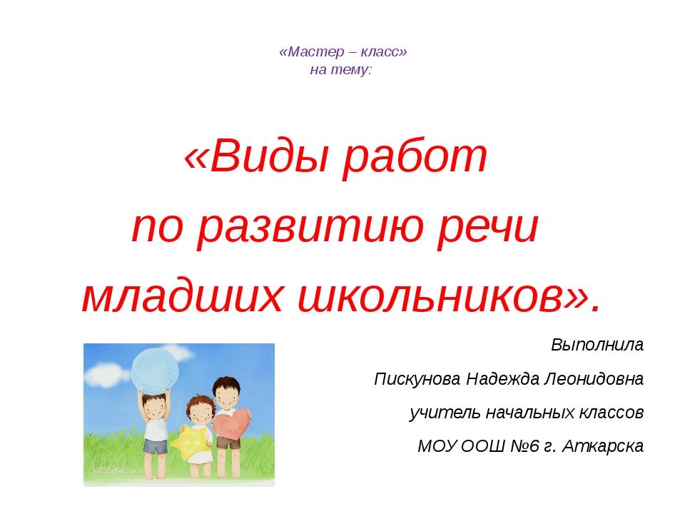 «Мастер – класс» на тему: «Виды работ по развитию речи младших школьников»....