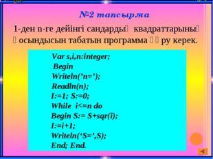 1-ден n-ге дейінгі сандардың квадраттарының қосындысын табатын программа құр