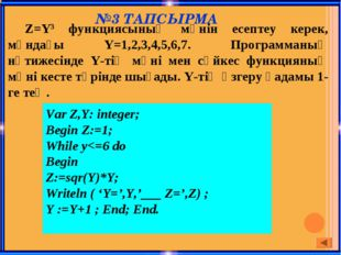 №3 ТАПСЫРМА Z=Y3 функциясының мәнін есептеу керек, мұндағы Y=1,2,3,4,5,6,7. П