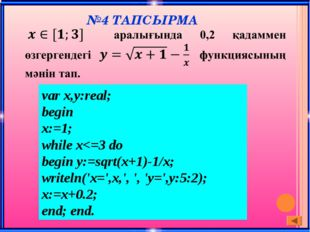 №4 ТАПСЫРМА var x,y:real; begin x:=1; while x