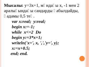 Мысалы: у=3x+1, мұндағы х, -1 мен 2 аралығындағы сандарды қабылдайды, қадамы