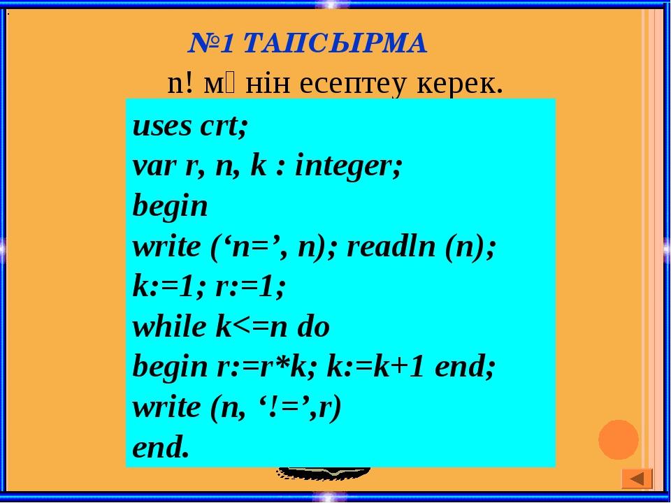 №1 ТАПСЫРМА n! мәнін есептеу керек. . uses crt; var r, n, k : integer; begin...