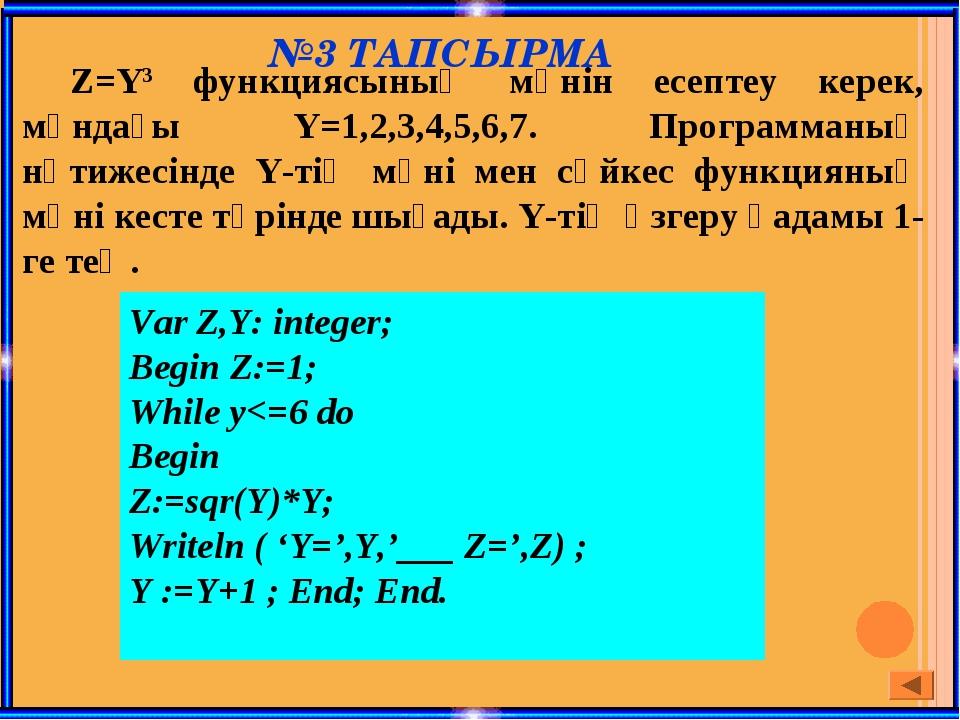 №3 ТАПСЫРМА Z=Y3 функциясының мәнін есептеу керек, мұндағы Y=1,2,3,4,5,6,7. П...