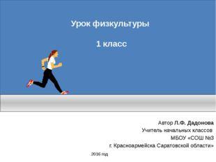 Автор Л.Ф. Дадонова Учитель начальных классов МБОУ «СОШ №3 г. Красноармейска
