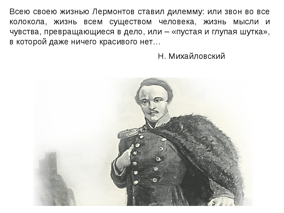 Всею своею жизнью Лермонтов ставил дилемму: или звон во все колокола, жизнь...