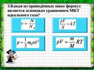 3.Какая из приведённых ниже формул является основным уравнением МКТ идеальног
