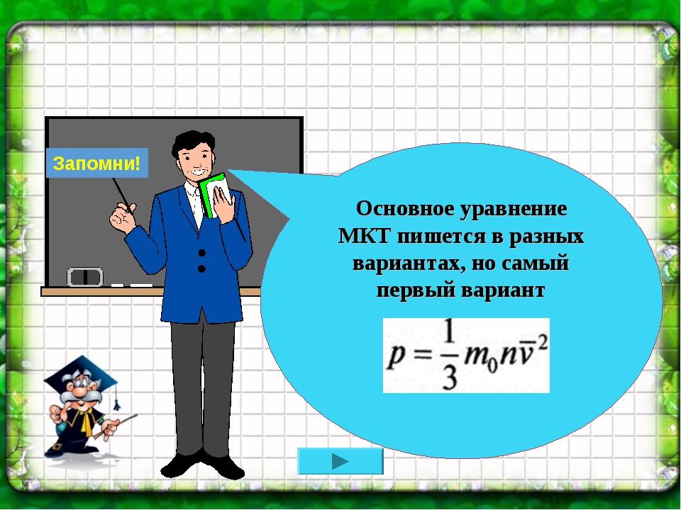 Основное уравнение МКТ пишется в разных вариантах, но самый первый вариант За...