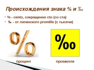 % - cento, сокращенно cto (со ста) ‰ - от латинского promille (с тысячи) Прои