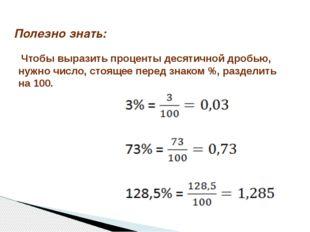 Чтобы выразить проценты десятичной дробью, нужно число, стоящее перед знаком