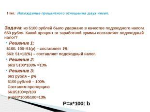Задача: из 5100 рублей было удержано в качестве подоходного налога 663 рубля.