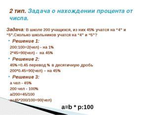 """Задача: В школе 200 учащихся, из них 45% учатся на """"4"""" и """"5"""".Сколько школьник"""