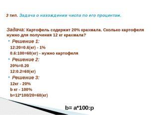 Задача: Картофель содержит 20% крахмала. Сколько картофеля нужно для получени