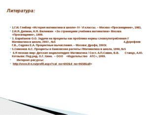 1.Г.И. Глейзер «История математики в школе» IV- VI классы. – Москва «Просвеще