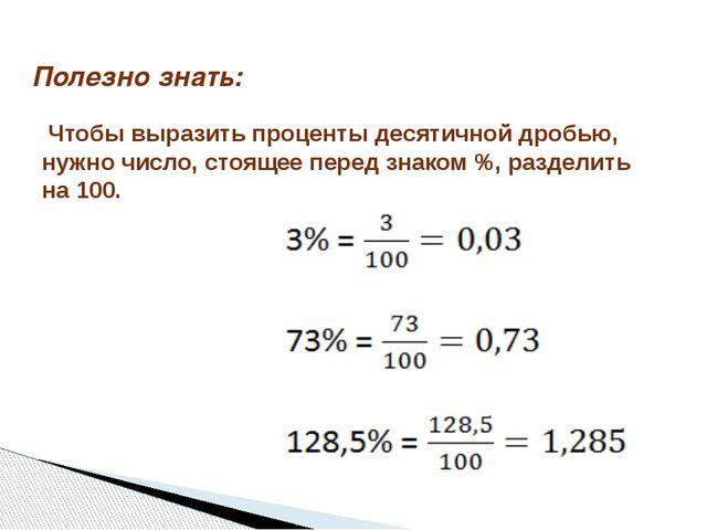 Чтобы выразить проценты десятичной дробью, нужно число, стоящее перед знаком...