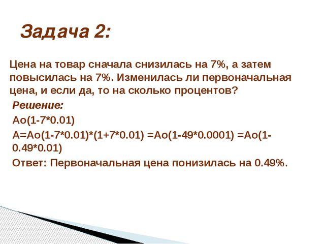 Решение: Ao(1-7*0.01) A=Ao(1-7*0.01)*(1+7*0.01) =Ao(1-49*0.0001) =Ao(1-0.49*0...