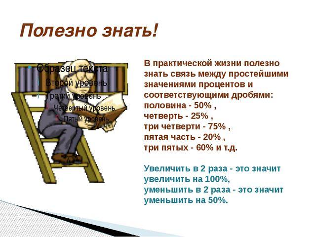 Полезно знать! В практической жизни полезно знать связь между простейшими зна...